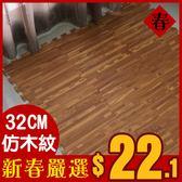 仿實木巧拼 木地墊  爬行墊 拼接墊【CP010】和風耐磨拼花木紋巧拼(單片價)  台灣製造 家購網