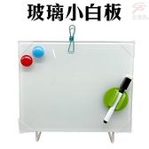金德恩 台灣製造 桌面玻璃小白板/附配件包/記事/教學/招牌