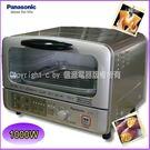 【信源】1000W〞Panasonic國際牌 電烤箱《NT-T59》*免運費*
