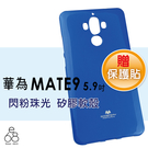 超值贈貼! 華為 Mate9 *5.9吋 手機殼 保護套 馬卡龍 閃粉軟殼耐摔 繽紛 手機套 保護殼 MERCURY