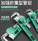 管鉗家用管子鉗自緊大號小管鉗子多功能管鉗萬能扳手水管重型10寸 交換禮物