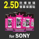【MQueen膜法女王】SONY XZ2premium 2.5D 防爆玻璃螢幕保護貼 鋼化 9H 高透光