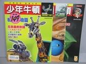 【書寶二手書T1/少年童書_PBD】少年牛頓_1+4+5期_共3本合售_機械動物園