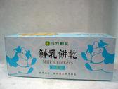 四方鮮乳~鮮乳餅乾160公克/盒