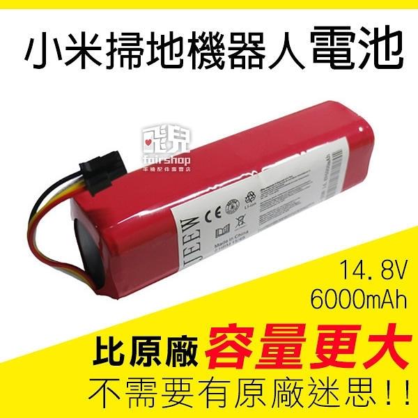 【妃凡】保固半年*比原廠容量更大!小米石頭 掃地機器人電池 14.8V 6000mAh 鋰電池 配件