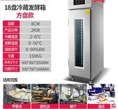 冷藏冷凍發酵箱商用18盤烘焙麵包全自動預約定時噴霧醒發 聖誕節免運