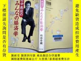 二手書博民逛書店經濟學罕見日文書 ·大32開Y206421