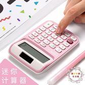 新款迷你計算器學生用小型便攜小號計算機兒童小學生