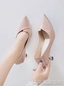 高跟鞋女細跟春秋新款尖頭中跟貓跟5cm少女米白色百搭單鞋子 凱斯頓3C