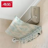 擋風板 空調擋風簾開機不取空調防風簾防直吹導風罩多用防空調病孕嬰月子YYJ 卡卡西