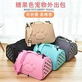 寵物包貓咪背包泰迪外出貓籠子狗狗包包貓貓包貓便攜籠袋子箱用品 全館新品85折 YTL