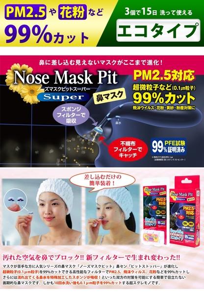 Nose Mask Pit Super 隱形鼻罩 透氣鼻塞 防PM2.5 9個入 【JE精品美妝】