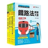 鐵路特考(場站調車)題庫版套書