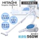 【日立HITACHI】日本原裝紙袋型吸塵器 / 藍色560W(CVCP5T)  業界吸力No.1、靚美學