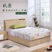 【UHO】「久澤木柞」秋原-橡木紋3.5尺2件組(床頭箱+加強床底)