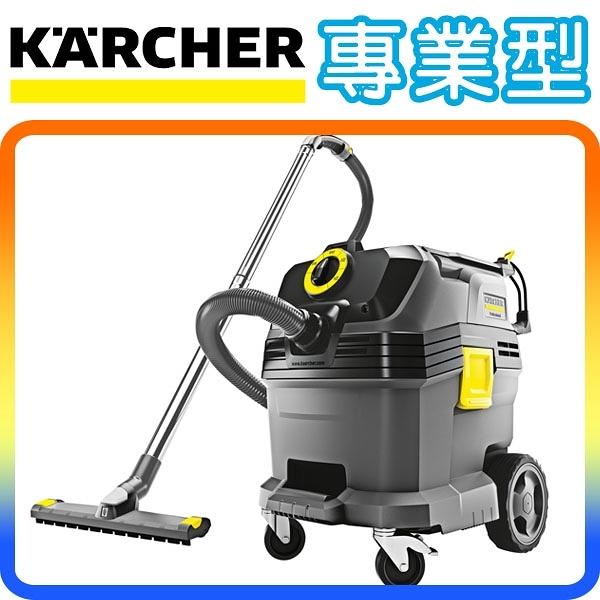 《專業型》Karcher NT 30/1 Tact L / NT30 德國凱馳 真空式吸塵器 (科技園區無塵室工地最愛用)