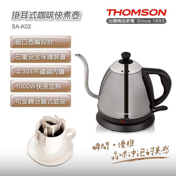 【艾來家電】 【分期0利率+免運】THOMSON 湯姆笙掛耳式咖啡快煮壺 SA-K02  細口/電茶壺/沖咖啡