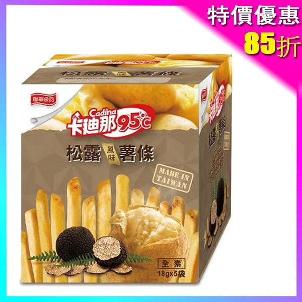 卡迪那95℃松露風味薯條盒裝18g(5包/盒)*1盒 【合迷雅好物超級商城】