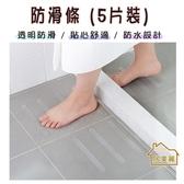 【居美麗】防滑條(5片裝) 浴室浴缸樓梯防滑 防滑貼 防滑膠帶