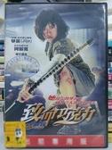 挖寶二手片-M04-002-正版DVD-電影【致命巧克力】-她甜美的外表下 藏著令人致命的功夫(直購價)