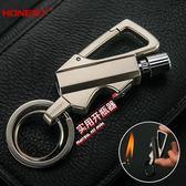 汽車鑰匙扣萬次火柴鑰匙扣男腰掛打火機 汽車鑰匙掛件男士圈環創意禮品 小明同學
