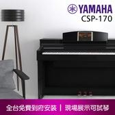 小叮噹的店-YAMAHA CSP-170 CSP系列 88鍵 鋼琴烤漆 黑色 智慧電鋼琴 數位鋼琴 原廠公司貨 全台到府安裝