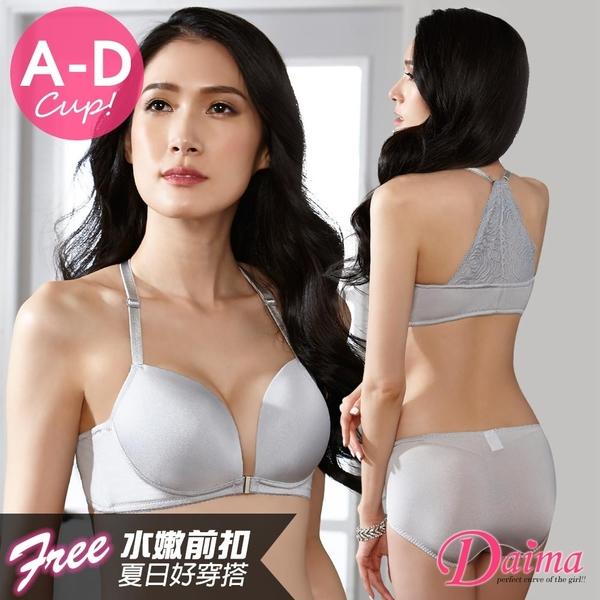 黛瑪Daima 成套內衣 峰挺無痕前扣無鋼圈性感後背蕾絲美背機能集中款(灰色)