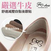 鞋材.牛皮後跟貼(一般型)-FM時尚美鞋