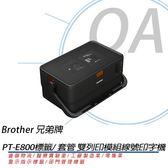 【高士資訊】BROTHER PT-E800T 標籤/ 套管 雙列印模組 線號印字機 標籤機