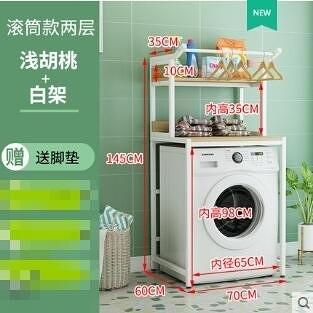 洗衣機置物架上開落地衛生間浴室免打孔陽臺收納架子/滾筒款雙層
