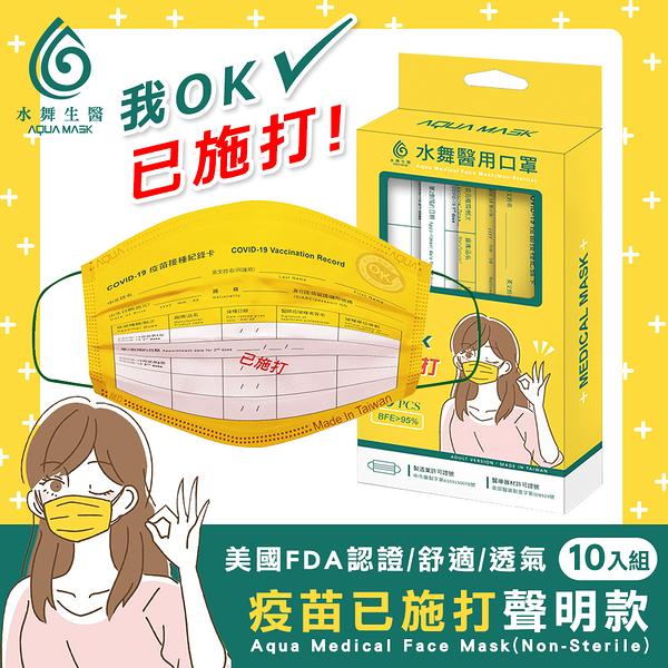 水舞醫用口罩(未滅菌)-疫苗卡