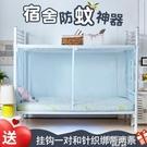 新款蚊帳學生宿舍單人床上下鋪通用公主風全封閉拉鏈款1.2m1.5米