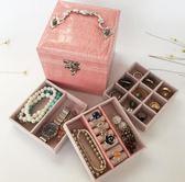 首飾盒 復古首飾盒歐式精致小號飾品盒簡約收納盒手飾盒珠寶盒化妝盒【店慶八折特惠一天】