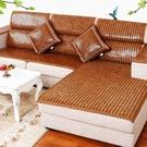 坐墊 沙發涼席墊麻將席沙發墊夏季套罩北歐通用防滑竹席夏天款坐墊定做