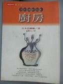 【書寶二手書T9/翻譯小說_IRT】廚房_吳維文, 吉本芭娜娜