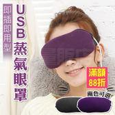 蒸氣眼罩 USB 熱敷眼罩 香薰眼罩 抗黑眼圈 抗皺紋疲勞 眼部SPA 無香味 2色可選