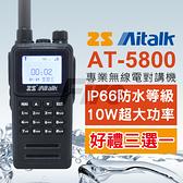 Aitalk AT-5800 愛客星 雙頻雙顯 無線電 對講機 10W大功率 防水防塵 繁體中文
