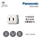 國際牌 Panasonic RISNA 系列 埋入式USB充電插座2孔 組合 WNF10721W 白色
