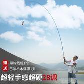 杰諾韌逍遙 碳素釣魚竿超輕超硬28調台釣竿漁具手竿鯽魚竿鯉魚竿   草莓妞妞