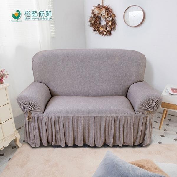 【南紡購物中心】【格藍傢飾】秋予裙擺涼感沙發套-咖3人