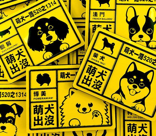 【收藏天地】萌犬出沒*鋁製門牌迷你冰箱貼-(16款) / 小物 磁鐵 送禮 文創 風景 觀光 禮品