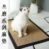 貓抓板貓抓板劍麻墊磨爪器大號窩墊耐磨防貓抓沙發保護貓多色小屋