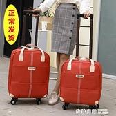 新款旅行包女萬向輪拉桿包大容量手提包拉包登機包輕便行李包短途【全館免運】vpn