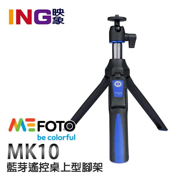 MeFOTO MK10 桌上型小腳架 ((藍色)) 自拍棒 藍芽 無線遙控 手機/GoPro自拍架 自拍神器