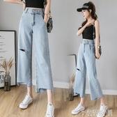 150CM小個子闊腿牛仔褲女春薄款破洞七分九分矮個子145顯瘦休閒褲 安妮塔小鋪