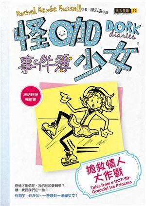 怪咖少女事件簿(4):搶救情人大作戰(精裝)