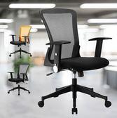 辦公椅 書桌椅 電腦椅  尊爵質感 電腦椅 質感雙色 休閒椅/桌椅/電腦/電腦桌/書房家俱 KOTAS