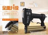 氣釘槍 漢斯F30直釘槍不卡釘木工氣動氣釘槍 射釘槍排釘槍 碼釘槍鋼釘槍艾家生活DF 交換禮物