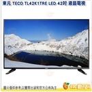含視訊盒 只配送 不含安裝 東元 TECO TL42K1TRE LED 42吋 液晶電視 低藍光 TS1316TRA