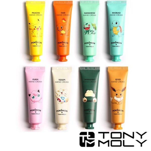 韓國 TONYMOLY × Pokemon 寶可夢 護手霜 30ml 神奇寶貝 小火龍 妙蛙種子 傑尼龜 皮卡丘